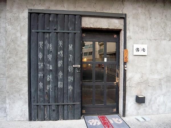 gyoza-yusin-gaikan600x450